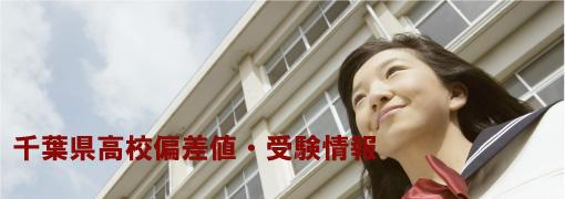 千葉県の高等学校の偏差値ランキング・受験情報です。千葉の公立、私立高校偏差値ごとに学校をご紹介致します。千葉の受験生にとってのお役立ちサイト。