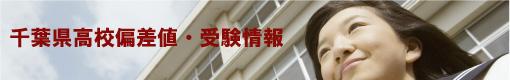 千葉県の高等学校の偏差値ランク・受験情報です。千葉の公立高校偏差値、私立高校偏差値ごとに高校をご紹介致します。